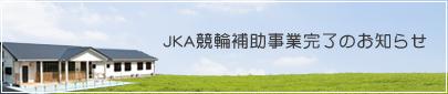 JKA競輪補助事業完了のお知らせ